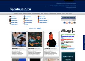 Speaker05.ru thumbnail