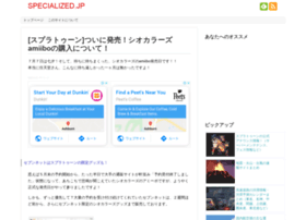 Specialized.jp thumbnail