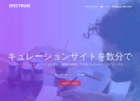 Spectrumengine.jp thumbnail