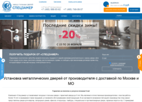 Speczamer.ru thumbnail