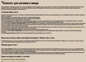 Speechpad.ru thumbnail