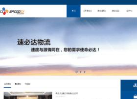 Speedex.com.cn thumbnail