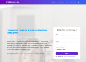 Speedgram.ru thumbnail