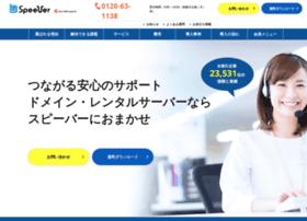 Speever.jp thumbnail