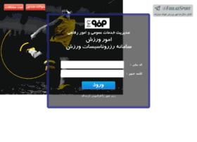 Sport.msc.ir thumbnail