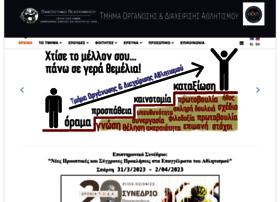 Sportmanagement.uop.gr thumbnail