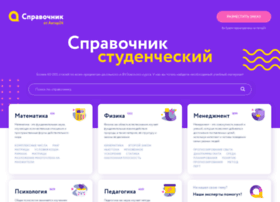 Spravochnick.ru thumbnail