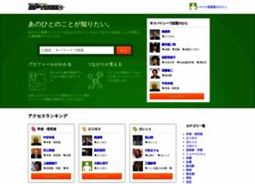 Spysee.jp thumbnail