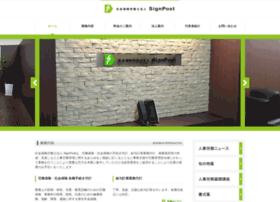 Sr-signpost.jp thumbnail