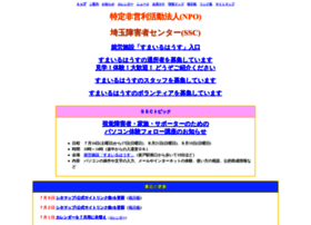 Ssc.jp thumbnail