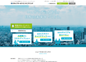Staffservice-engineering.jp thumbnail