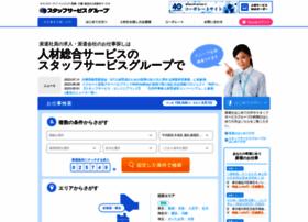 Staffservice.co.jp thumbnail