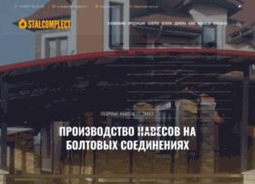 Stalcomplect.ru thumbnail