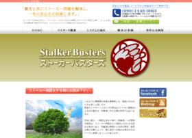 Stalkerbusters.net thumbnail