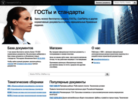 Standartgost.ru thumbnail