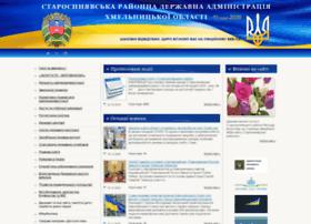 Starasinyava-rda.gov.ua thumbnail