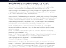 Starbrothers.ru thumbnail