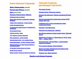 Starikov.ru thumbnail