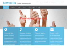 Stavka.ru thumbnail