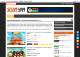 Staygame.ru thumbnail