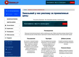 Steaser.ru thumbnail