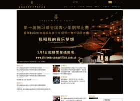 Steinwaycompetition.com.cn thumbnail