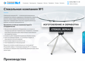 Steklo-n1.ru thumbnail
