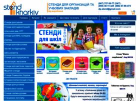Stend.kharkov.ua thumbnail