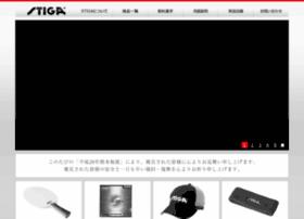 Stiga.jp thumbnail