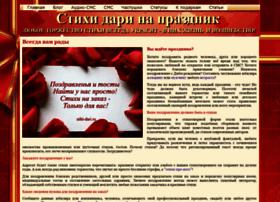 Stihi-dari.ru thumbnail