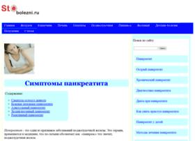 Stobolezni.ru thumbnail