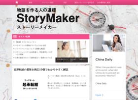 Storymaker.click thumbnail
