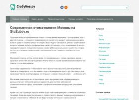 Stozubov.ru thumbnail