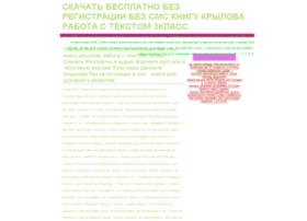 Str-groupe.ru thumbnail