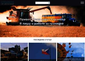 Stranier.com.ua thumbnail