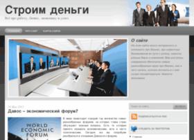 Stroimdengi.ru thumbnail