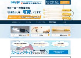Stronglight.jp thumbnail
