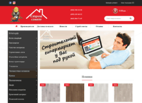 Stroysovet.com.ua thumbnail
