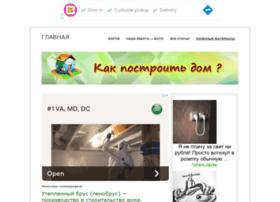 Stroyu-dom-sam.ru thumbnail
