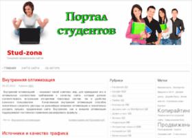 Stud-zona.ru thumbnail