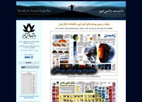 Studentencyclopedia.ir thumbnail