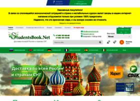 Studentsbook.net thumbnail