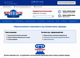 Sud-isk.ru thumbnail