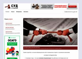 Sudsostrahovoj.ru thumbnail