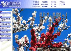Suginami.ac.jp thumbnail