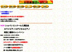 Sugita.co.jp thumbnail