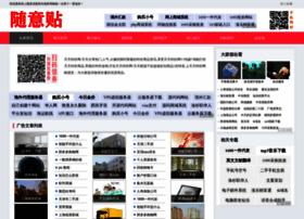 Suiyishop.cn thumbnail