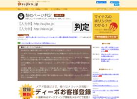 Sujiko.jp thumbnail