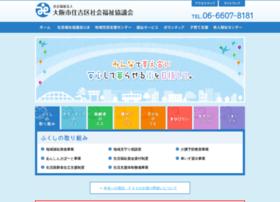 Sumiyoshi-wel.net thumbnail