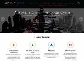 Sumy-advokat.com.ua thumbnail
